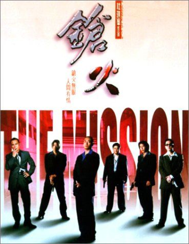 cheungfo Johnnie To   Cheung fo AKA The Mission (1999)