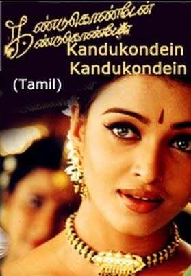 Kandukondein Kandukondein - Tamil Movie - 14.12.2011